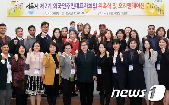 '우리는 서울시 외국인 주민대표'