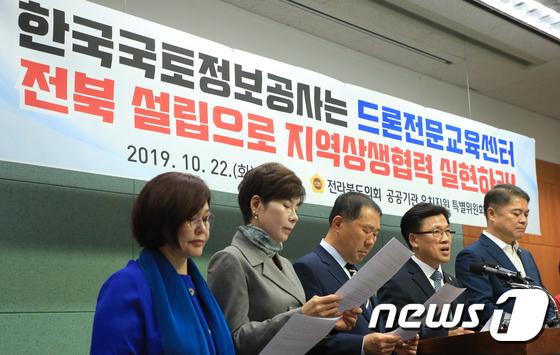 한국국토정보공사 지역상생협력 하라!