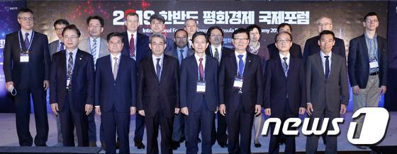 통일부·통일연구원, 한반도 평화경제 국제포럼