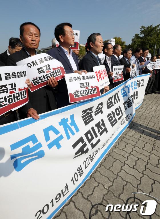 국회 앞에서 공수처 설치 중단 촉구하는 교수들