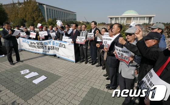 '국회 앞에서 공수처 설치 중단 촉구하는 교수들'