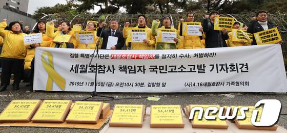 세월호참사 책임자 국민고소고발 관련 기자회견