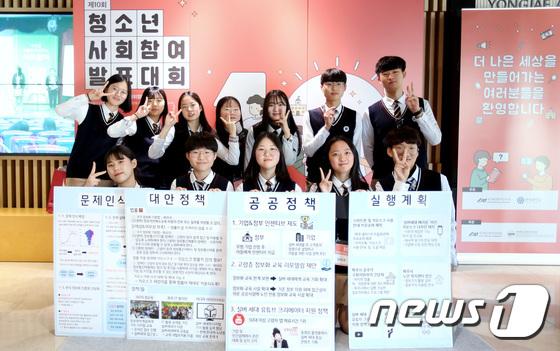 제10회 청소년 사회참여 발표대회