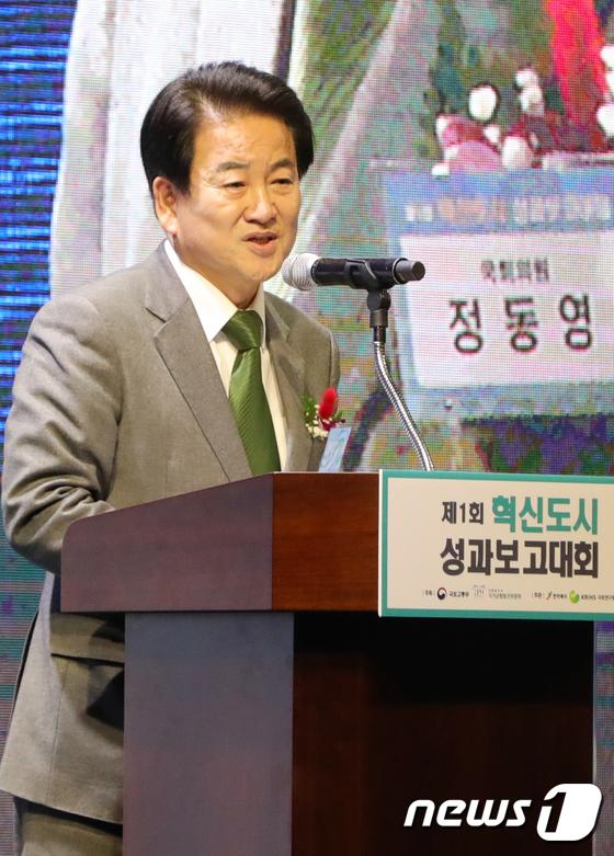 제1회 혁신도시 성과보고 대회 참석한 정동영 민주평화당 대표