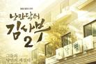 '낭만닥터 김사부2', 22.7%…일주일만에 자체 최고 또 경신
