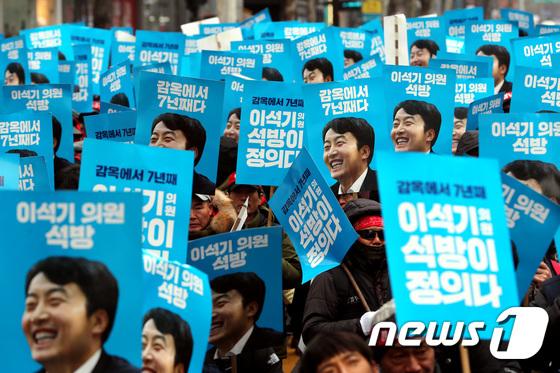 이석기 전 의원 석방 촉구 행진 펼치는 구명위