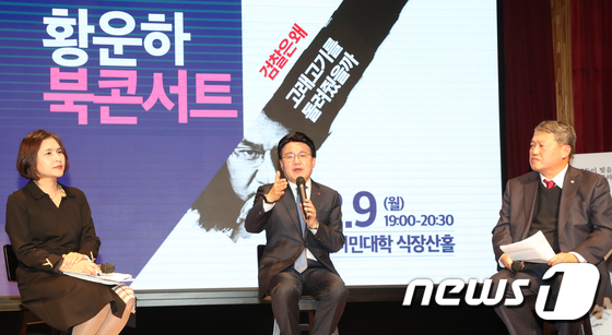 북 콘서트하는 황운하 대전지방경찰청장