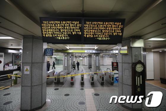 '7호선 열차 탈선' 출입 통제되는 도봉산역