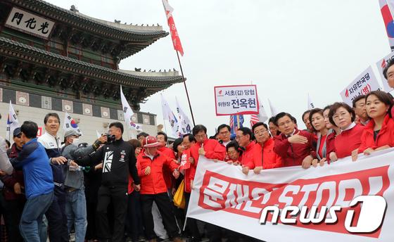 청와대 방향으로 행진하는 자유한국당