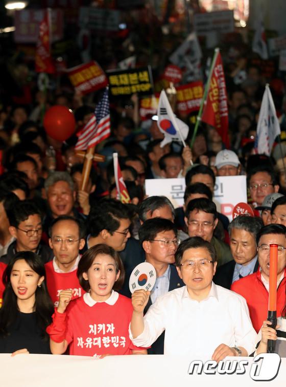 행진하는 자유한국당