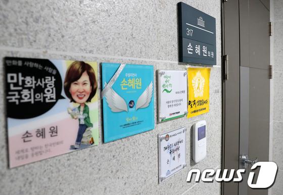 문 닫힌 손혜원 의원 사무실