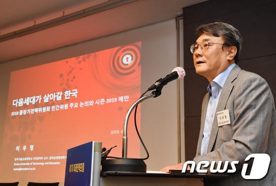 \'다음세대가 살아갈 한국은?\'