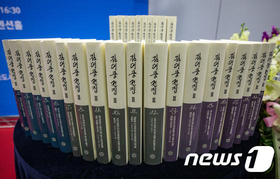 김대중 전집 30권 완간 출판