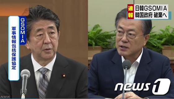 한일군사정보보호협정 종료 알리는 일본 언론