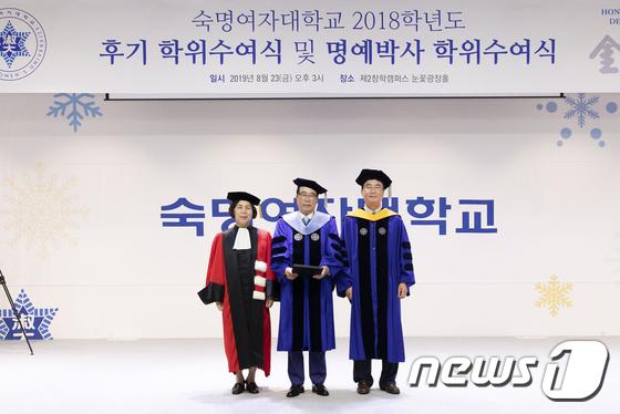 김재철 동원그룹 명예회장, 숙명여대 명예박사 학위 수여
