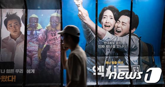 800만 관객 돌파한 영화 '엑시트'
