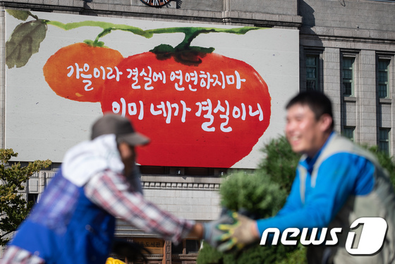 서울시, 꿈새김판 가을편 공개