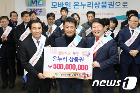대구공무원노동조합, 온누리상품권 5억원 구매 약정