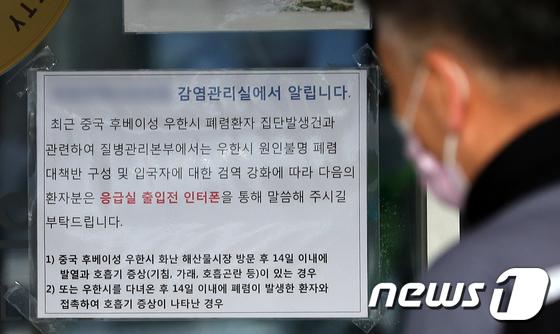 '우한 폐렴' 국내서 첫 확진 판정