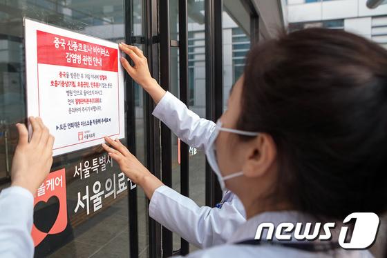 서울의료원 '신종 코로나바이러스 감염 안내문 부착'