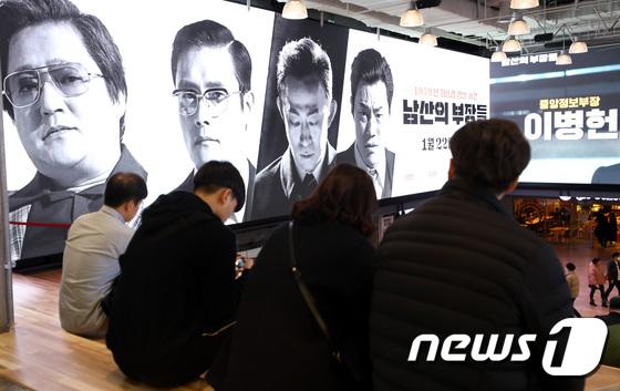 영화 '남산의 부장들' 열풍