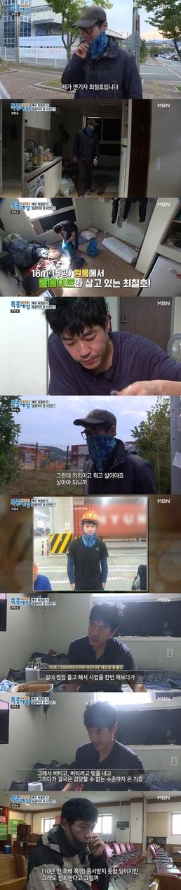 """'특종세상' PD """"최철호에 큰 의지 느껴...사랑받는 배우로 돌아오길"""""""