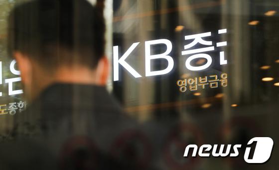 검찰, \'라임 사태\' 관련 KB증권 본사 압수수색