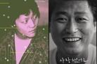 [N초점] 故 유재하·김현식, 33·30주기…찬바람에 실려오는 여전한 그리움