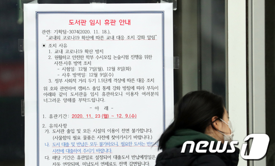 연세대, 수시 논술 앞두고 도서관 휴관