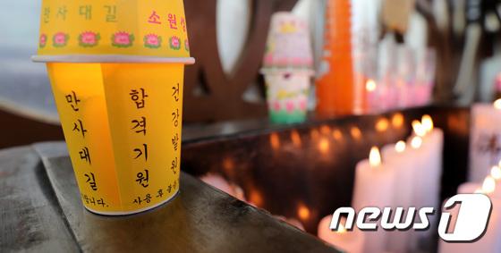 \'수능 D-7\' 합격 기원하는 촛불