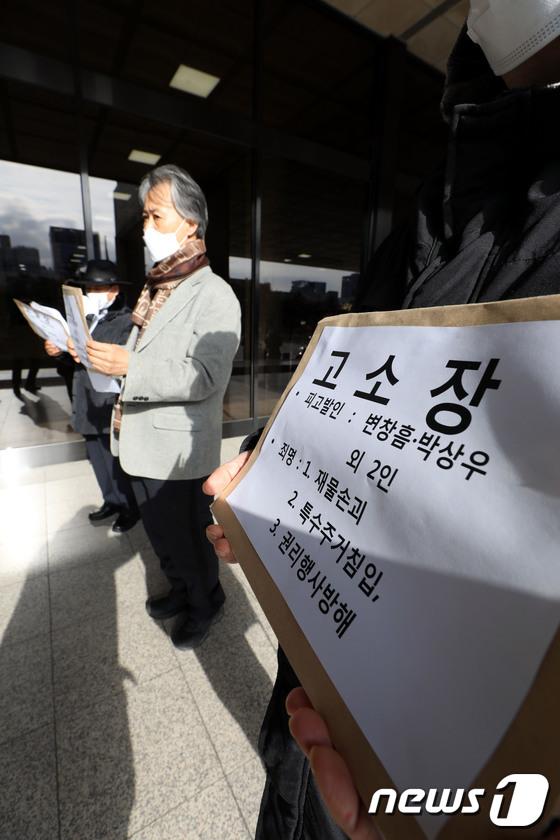 인추협 \'변창흠, 박상우 등 한국토지주택공사 전 사장 고소\'