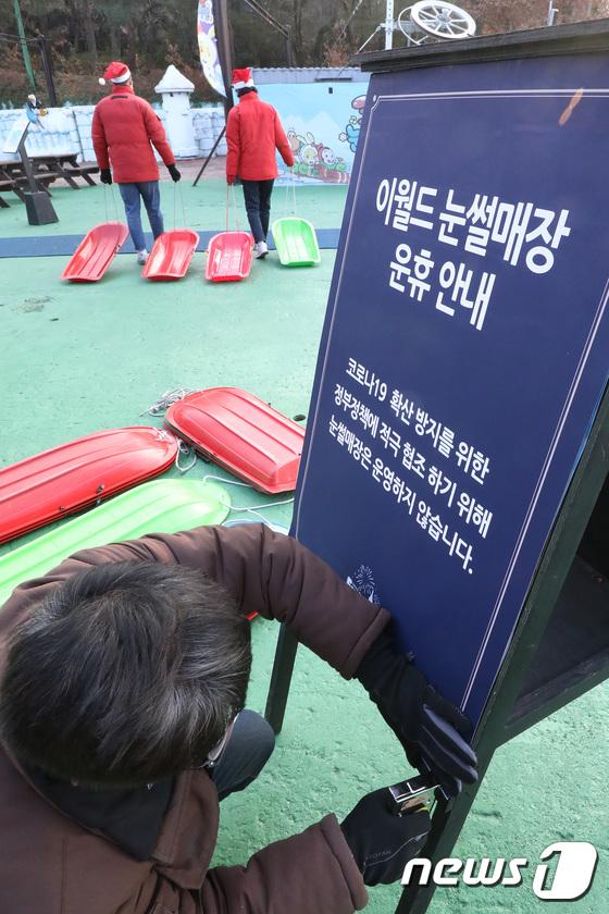 이월드 눈썰매장 운휴