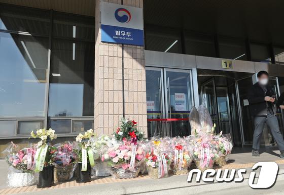 추미애 장관 응원 꽃 화분