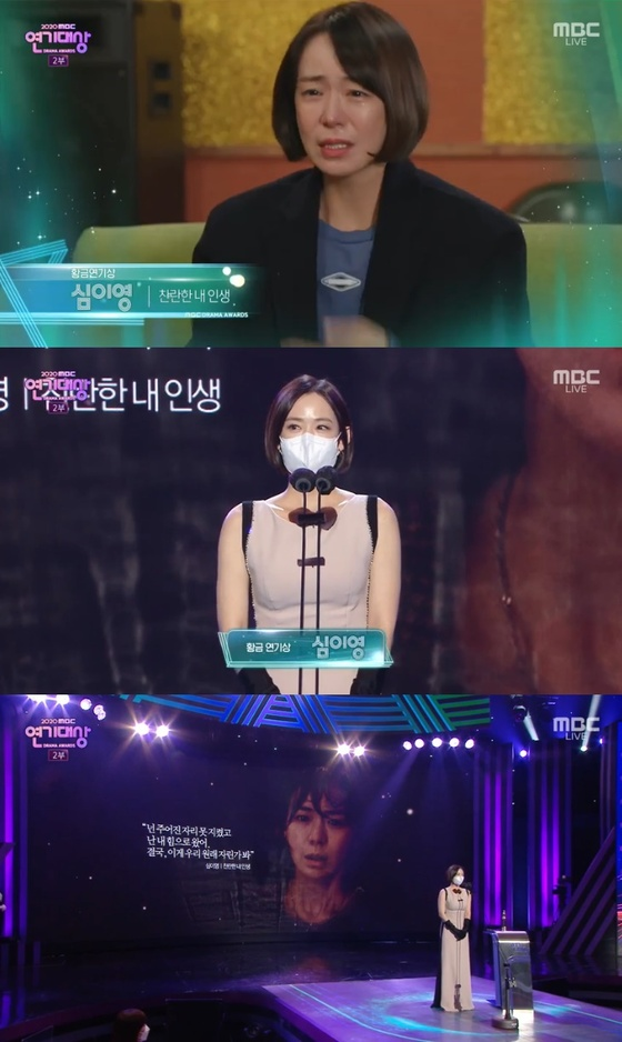 "[MBC 연기대상] 'My Brilliant Life'심이영, 황금 연기 상 수상 … ""기적 같다"""