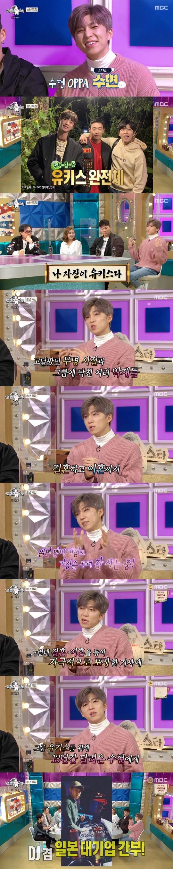 [RE:TV] '라디오 스타'수현 '나는 유키스'… 활동 계획 → 전 멤버 최근 상태까지