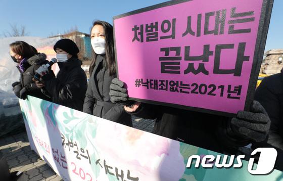 대법원, 위헌 헌법 결정 후 낙태 유죄 판결
