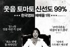 라미란 '정직한 후보', 코로나19 우려 속에도 순항 중…4일째 1위