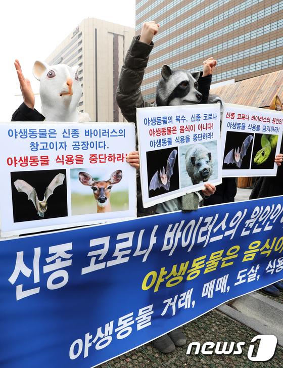 한국동물보호연합 \'야생동물 보호하라\'