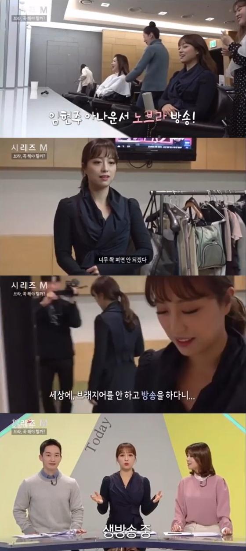 """'노브라 생방' 임현주 아나 """"관종이라는 댓글 봤다"""""""