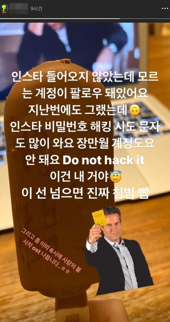 """아이유, SNS 해킹 피해 호소 """"이 선 넘으면 진짜 침범"""" 경고"""