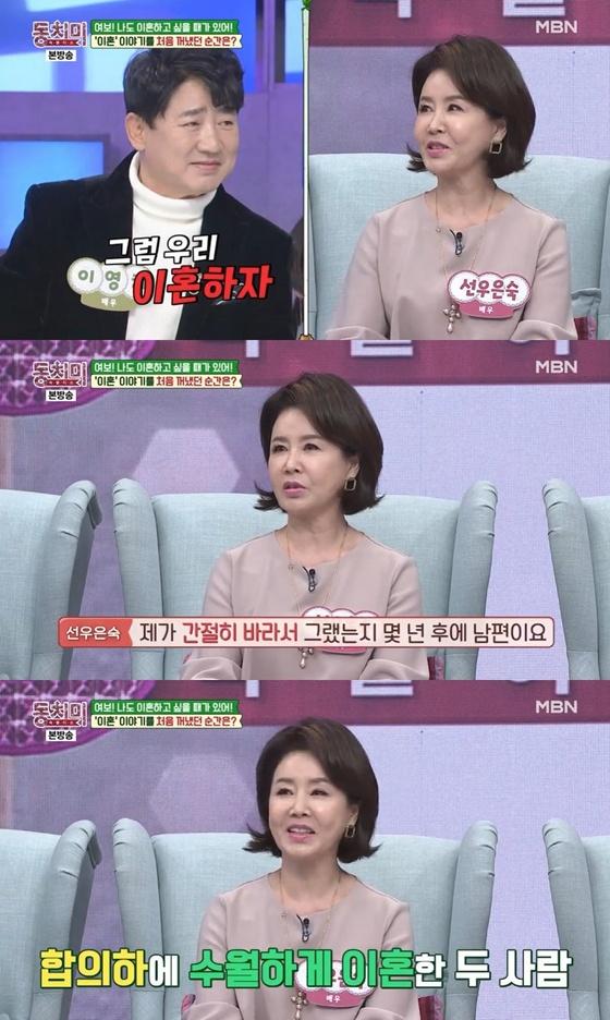 """선우은숙 """"이영하가 이혼 얘기 꺼내…오히려 감사했다"""""""