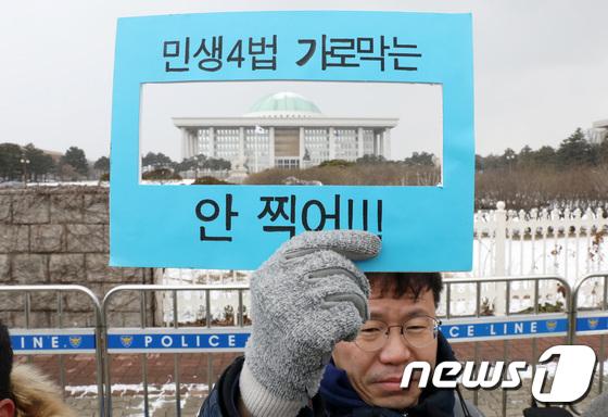 '민생4법 가로막는 국회 안 찍어!'