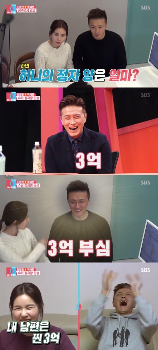 '동상이몽2' 진태현, 임신 전 검사 정상 판정…정자 '3억 마리'