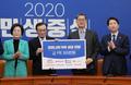 더불어민주당 '코로나19 성금 전달'