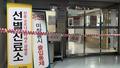 코로나19 의심자 이송…폐쇄된 울산 동강병원 응급실