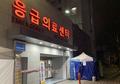 울산 동강병원, 응급실 잠정 폐쇄