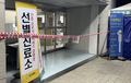 코로나19 의심자 이송…동강병원 응급실 폐쇄