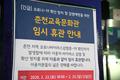 춘천교육문화관 '코로나19 확산방지 임시 휴관'