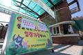 출입 통제된 광주 우치공원 동물원