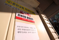 코로나 19...'부산 온천교회 폐쇄'